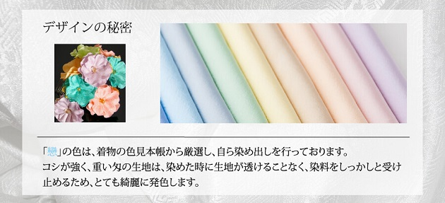 「戀」の色は、着物の色見本帳から厳選し、自ら染め出しを行っております。コシが強く、重い匁の生地は、染めた時に生地が透けることなく、染料をしっかしと受け止めるため、とても綺麗に発色します。