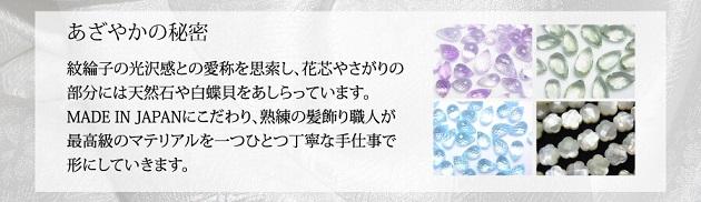 紋綸子の光沢感との愛称を思索し、花芯やさがりの部分には天然石や白蝶貝をあしらっています。MADE IN JAPANにこだわり、熟練の髪飾り職人が最高級のマテリアルを一つひとつ丁寧な手仕事で形にしていきます。
