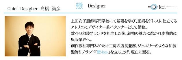 上田安子服飾専門学校にて基礎を学び、正絹をドレスに仕立てるアトリエにデザイナー兼パタンナーとして勤務。数々の和装ブランドを担当した後、着物の魅力に惹かれ本格的に呉服業界へ。創作振袖専門みやたけ工房の店長兼務、ジュエリーのような和装髪飾りブランド「戀-koi-」を立ち上げ、現在に至る。